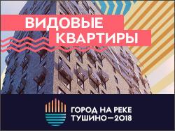 «Город на реке Тушино-2018» Лучший комфорт класс 2018 года